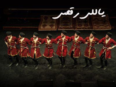 رقص آذربایجانی-یاللی