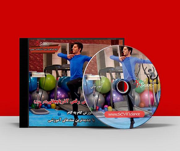 آموزش رقص آذربایجانی دوره اول ( تبریز )